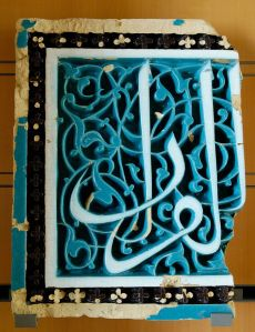 800px-Turquoise_epigraphic_ornament_MBA_Lyon_A1969-333